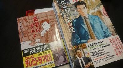 井之頭五郎は漫画にも出ていた!