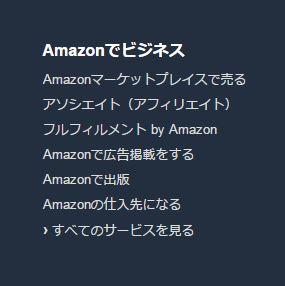 アマゾンでビジネス展開をする