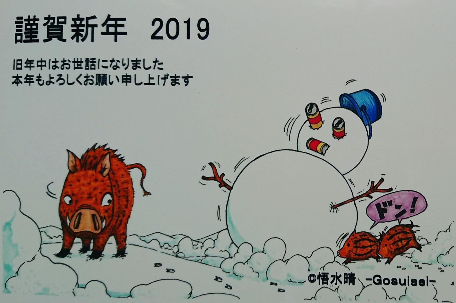 2019年今年もよろしくお願いします