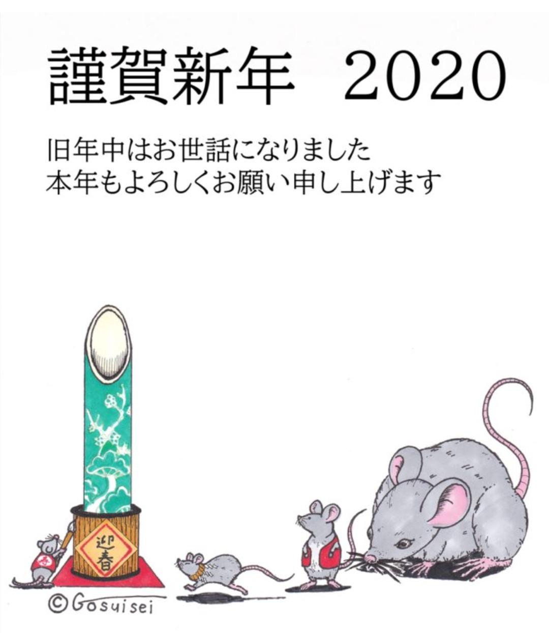 2020年も新年どころか新年度突入