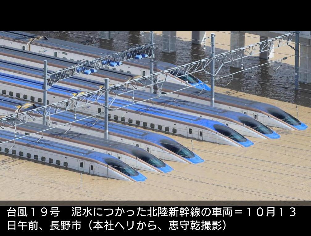 新幹線,北陸新幹線,E7,水没,台風19号