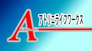 アトリエライフワークス,atelierlifeworks,悟水晴,ごすいせい,gosuisei